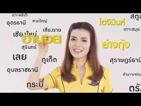 """โปรโมชั่น """"เที่ยวสบาย"""" ไปกับนกแอร์ - Nok Air's Promotion """"Tiew Sabai"""""""