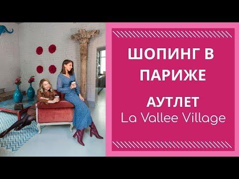 ШОПИНГ В ПАРИЖЕ: аутлет LA VALLEE VILLAGE. Как добраться? Цены: сравнение.