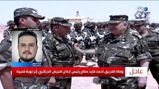 تفاصيل وفاة الفريق قايد صالح رئيس أركان الجيش الجزائري إثر نوبة قلبية