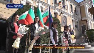 196 г. от рождението на Г. С. Раковски www.kotelnews.com