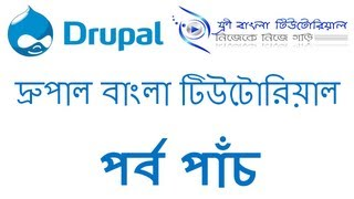 Drupal Bangla Tutorial (Part-5)