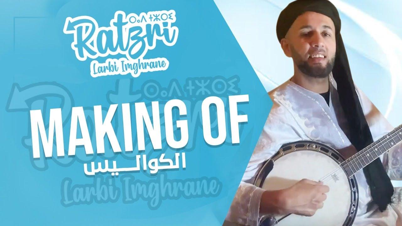 Larbi Imghrane - Ratzri (Making Of) | لعربي إمغران - راتزري (كواليس) مع الترجمة بالعربية