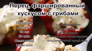 Как готовить фаршированный перец.Перец, фаршированный кускусом с грибами