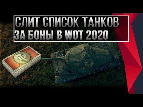 СЛИТ СПИСОК ТАНКОВ ЗА БОНЫ WOT 2020 ТАНКИ ЗА БОНЫ - БОНОВЫЙ МАГАЗИН - ИМБА ЗА БОНЫ World Of Tanks