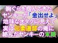 元ヤンキーの親父に刺青ヤンキーになったドッキリしたらガチ切れされた【喧嘩】 - YouTube