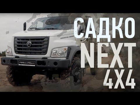 Новый ГАЗ Садко NEXT  GAZ Sadko NEXT 2019
