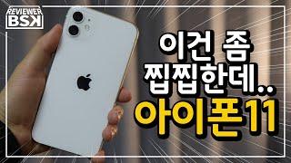 아이폰11 리뷰 : 찝찝한 아이폰, 하지만 잘 팔릴 아이폰 | 화이트 색상, 카메라 비교, 성능, 크기, 무게,  디스플레이, 기능, 베젤 | 총정리 후기 & 리뷰
