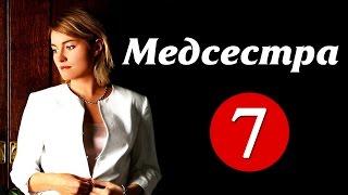 Медсестра 7 серия - Русские мелодрамы 2016 - Краткое содержание - Наше кино