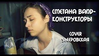 Сметана band- Конструкторы. Cover Sheepовская