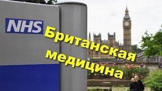 89. Жизнь в Англии. Британская медицина. Часть первая - о разнице подходов.