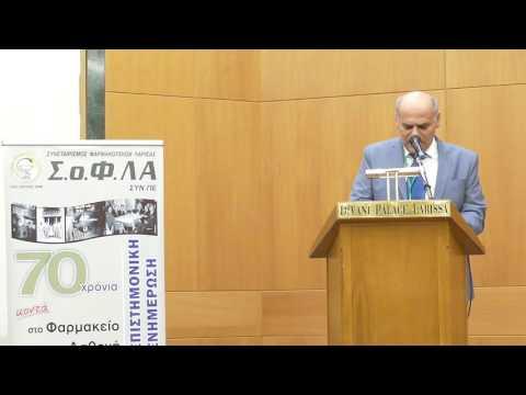 Εισαγωγική Ομιλία του Προέδρου Καφανέλη Πέτρου - 70 χρόνια ΣοΦΛΑ