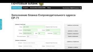 cP 71 Бланк Сопроводительный Адрес Заполнить Скачать Онлайн