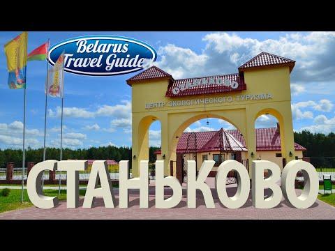 СТАНЬКОВО Центр экологического туризма Belarus Travel Guide