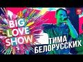 Тима Белорусских Мокрые кроссы Big Love Show 2019 mp3