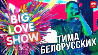 Тима Белорусских - Мокрые кроссы [Big Love Show 2019]