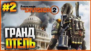 Tom Clancy's The Division 2 BETA Прохождение #2 - ГРАНД ОТЕЛЬ