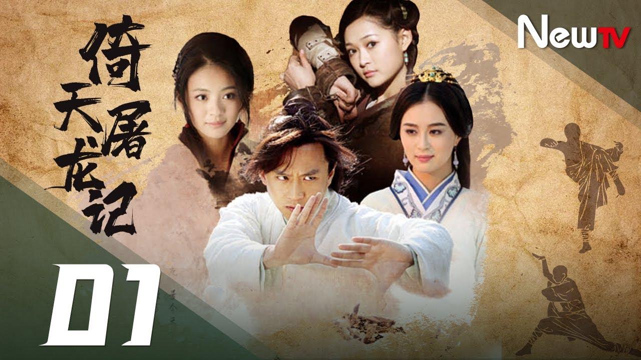 Download 【English Sub】倚天屠龍記 01  The Heaven Sword and Dragon Saber 01(鄧超,安以軒,張智堯)