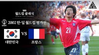 박지성이 꼽은 자신의 인생 경기 / 2002 FIFA …