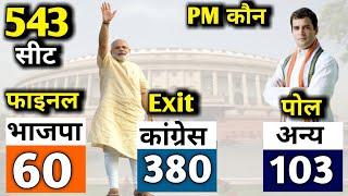 Final Exit Poll || देश का सबसे बड़ा Exit Poll, सभी 543 सीटों का महागणित || अबकी बार किसकी सरकार ?