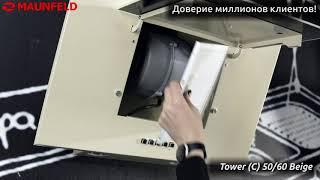 Кухонная Вытяжка MAUNFELD TOWER C 50/60 бежевый