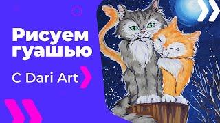 Как нарисовать влюбленных котиков гуашью! #Dari_Art