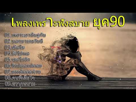 อมตะ เพื่อ ชีวิต 30 เพลง