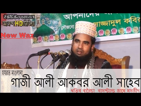 Hazrat Maulana Gazi Ali Akbar Saheb...