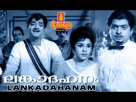 'Lankadahanam' Full Movie | Prem Nazir, Adoor Bhasi