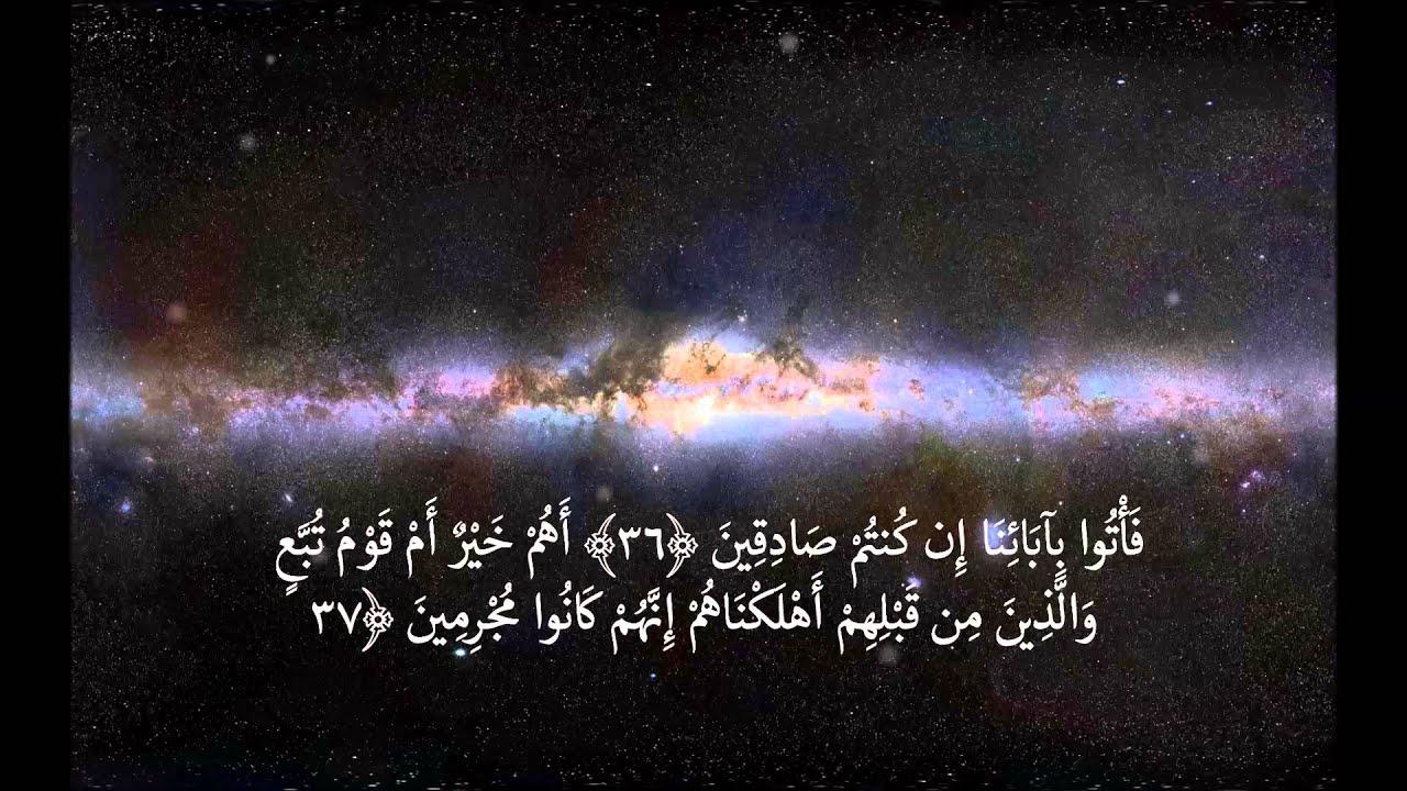 سورة الدخان - عمر هشام العربي Surat Al Dukhan - Omar Hisham Al Araby