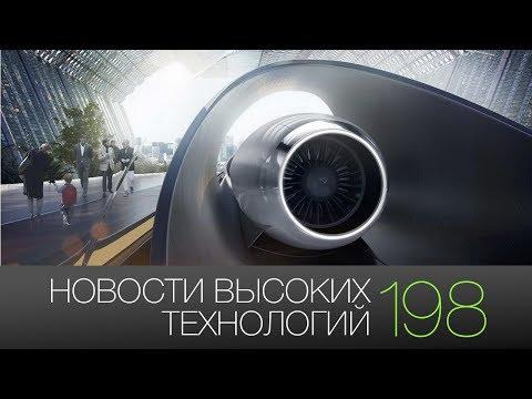 Новости высоких технологий #198: Hyperloop в Японии и дроны Сбербанка
