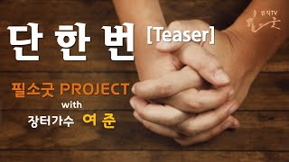 [Teaser] 필소굿PROJECT(장터가수 여준) _…