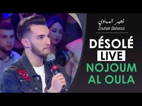 Zouhair Bahaoui - Désole - Live Nojoum Al Oula