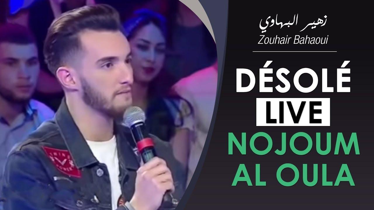 music zouhair bahaoui désolé