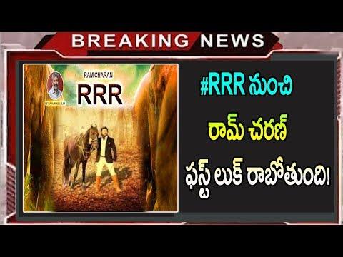 RRR Ram Charan First Look Release Update | RRR Jr NTR First Look Release Update | SS Rajamouli
