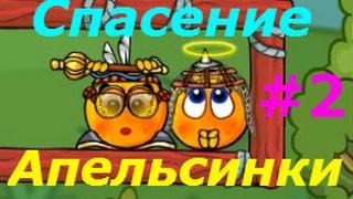 Спасение Апельсинки на 3 звезды - # 2 (11-20 уровни). Развивающая игра как мультик для детей.