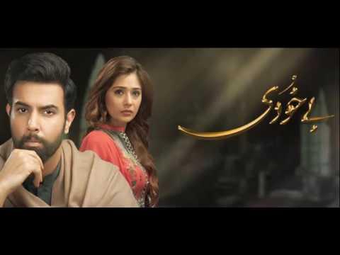 Bay Khudi Full Ost  Noor Hassan Sara Khan Ary digital , complete ost