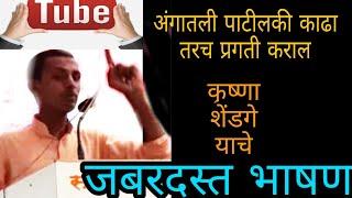 जबरदस्त भाषण,कृष्णा शेंडगे, vyakhyan,bhashan kase karave,krushna shendge,live speech,gajlele bhashan