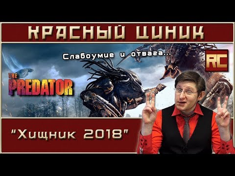 «Хищник 2018». Обзор «Красного Циника»
