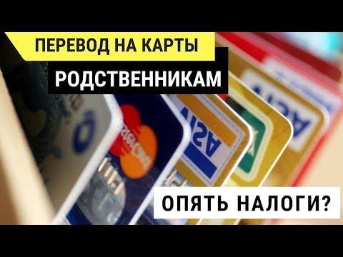 Перевод Денег на Карты Родственникам. Заграничные Переводы.