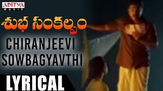Chiranjeevi Sowbhagyavthi Lyrical | Subha Sankalpam Songs | Kamal Haasan, Aamani | M. M. Keeravani