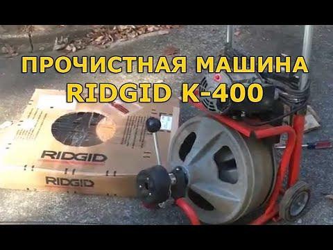 Машина для прочистки канализации Ridgid K 400