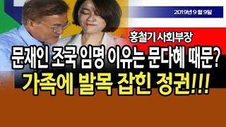 문재인, 조국 임명 이유는 문다혜 때문? (홍철기 사회부장) / 신의한수
