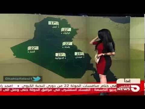 في العراق  حالة الطقس تقديم المذيعة الرائعة المتالقة انجي 12 _ 5 _ 2013 - YouTube