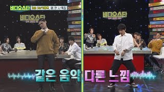 (Video Star EP.66) Same music, different feeling