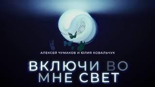Алексей Чумаков и Юлия Ковальчук - Включи во мне свет Art Track