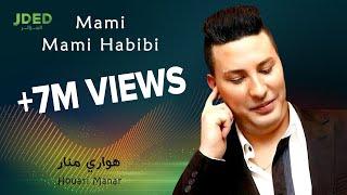 Houari Manar - Mami Mami Habibi l هواري منار - مامي مامي حبيبي