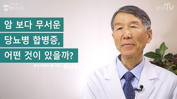 [황성수TV] 당뇨병 합병증이란? 1 - 암 보다 무서운 당뇨병 합병증