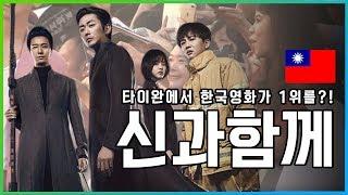 한국 영화 인기 속 타이완 한류 부활 [K-BIZ] / YTN KOREAN
