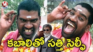 Bithiri Sathi To Take Selfie With Rajinikanth | Satirical Conversation With Savitri | Teenmaar News