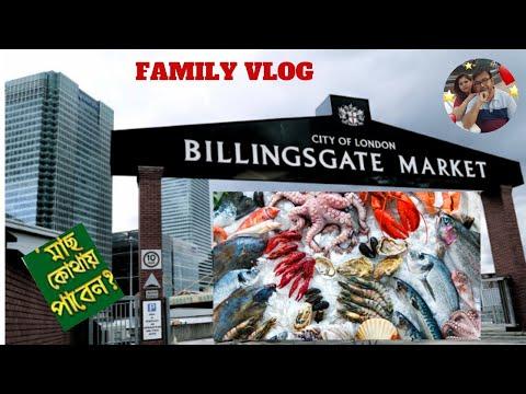 Billingsgate Wholesale Fish Market In London By Family Kitchen